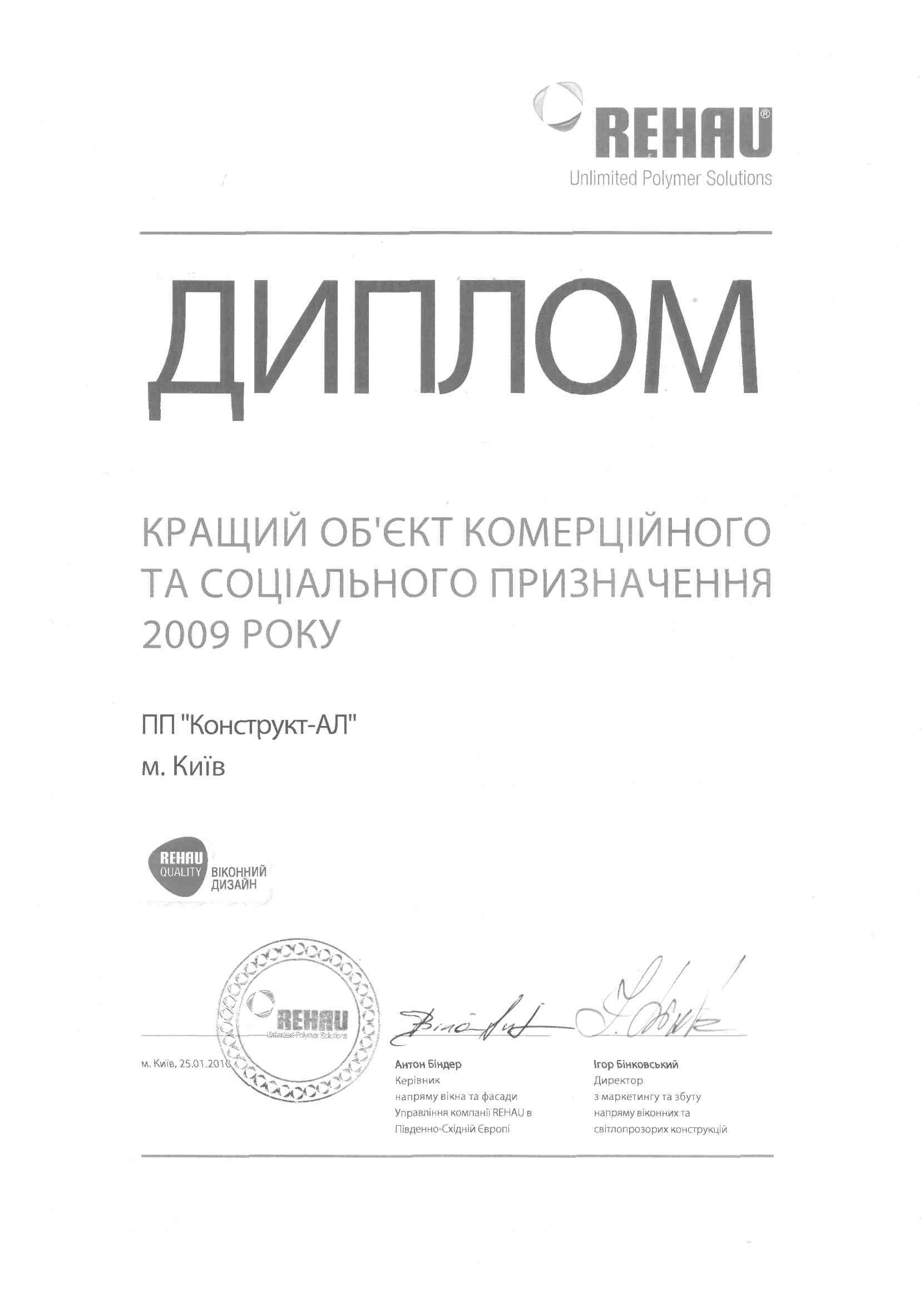 Производство окон в Киеве Компания Конструкт АЛ  Диплом за лучший объект коммерческого и социального предназначения 2009 года компании Конструкт АЛ