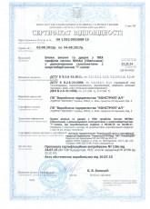 Сертификат соответствия компании Конструкт-АЛ