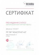 Сертификат о предоставлении статуса авторизованиий партнер REHAU компании Конструкт-АЛ