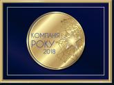 Компанія року 2018