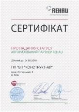 Сертифікат АПР 2018-2019