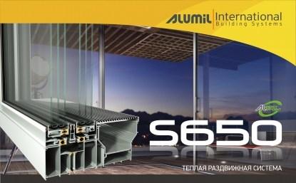 Теплая раздвижная система скрытого монтажа от ALUMIL - S650
