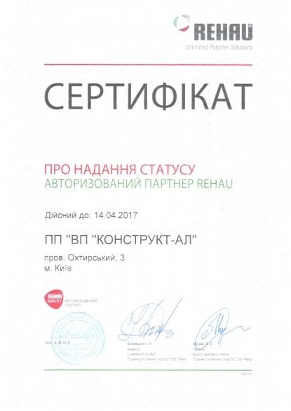 "Статус АПР для ""Конструкт-АЛ"" продлен"